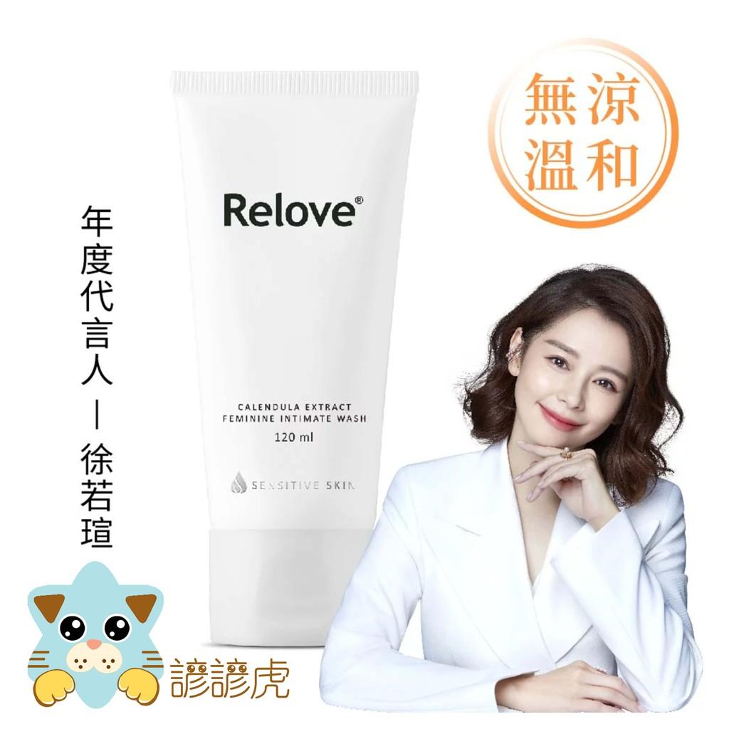 Relove金盞花萃取溫和私密潔淨凝露120ml 適合敏感肌 私處清潔 私密處 清洗