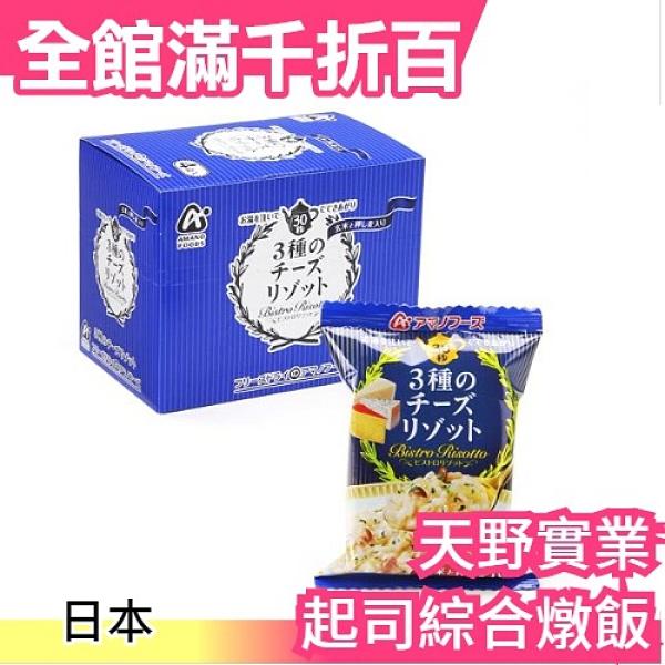 【3種起司綜合燉飯 4食】日本製 天野實業 AMANO 團購美食 味噌湯組合【小福部屋】