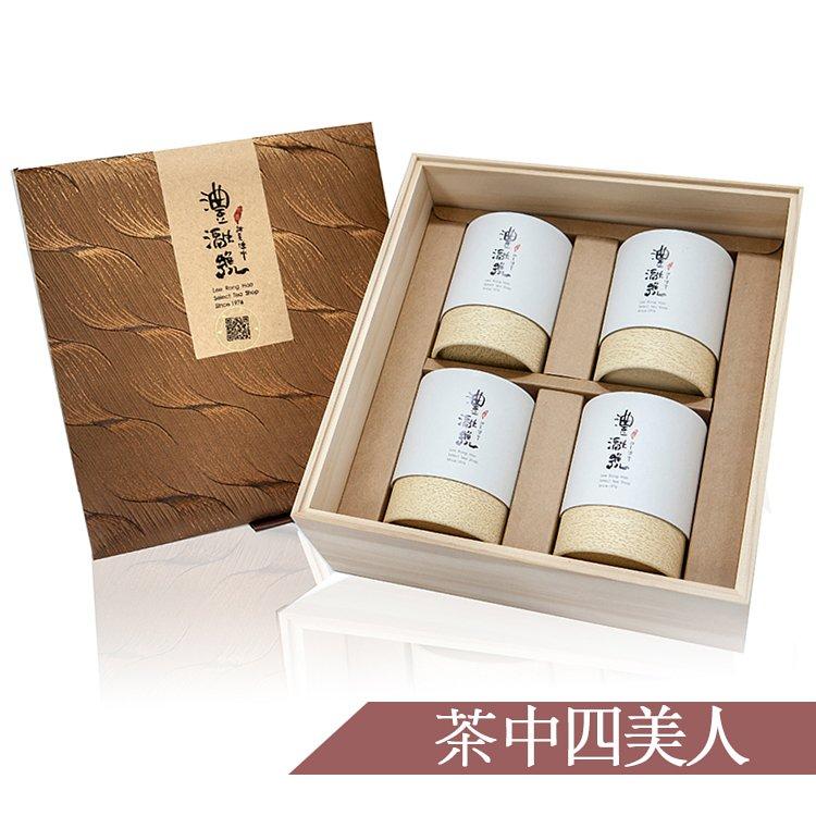 澧瀜號 茶中四美人禮盒