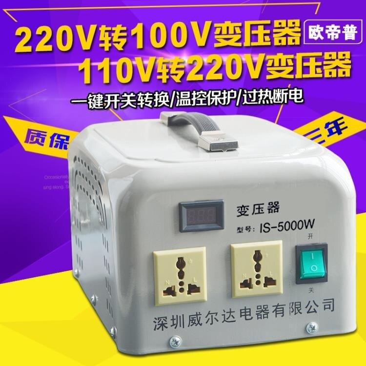 變壓器 變壓器220v轉110v變220v轉100v大功率5000w/7000W電源電壓轉換器