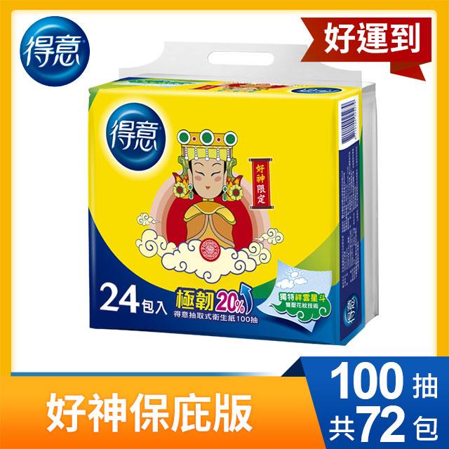 【得意】抽取式衛生紙100抽x24包x3袋(72包)_好神限定版(大甲媽祖版)