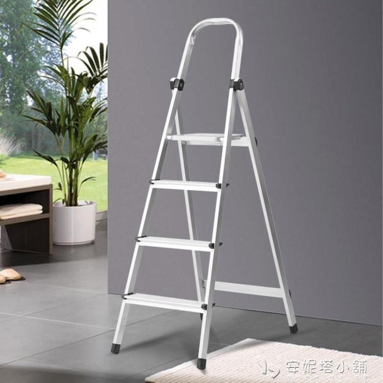 梯子家用摺疊四步梯鋁合金踏板梯加厚加粗多功能室內扶梯人字梯yh