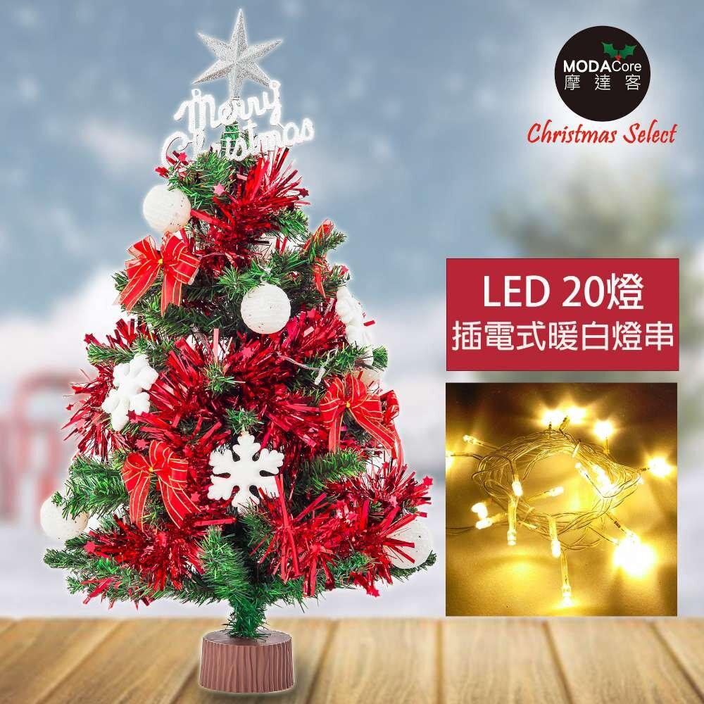 摩達客耶誕-2尺(60cm)特仕幸福型裝飾綠色聖誕樹+雪白熱情紅系配件+20燈LED燈插電式暖白光*1