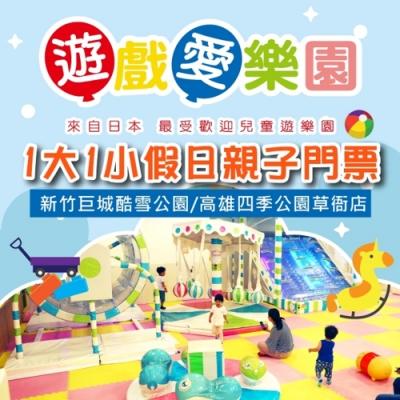 遊戲愛樂園-新竹巨城酷雪/高雄草衙假日親子門票(2張)