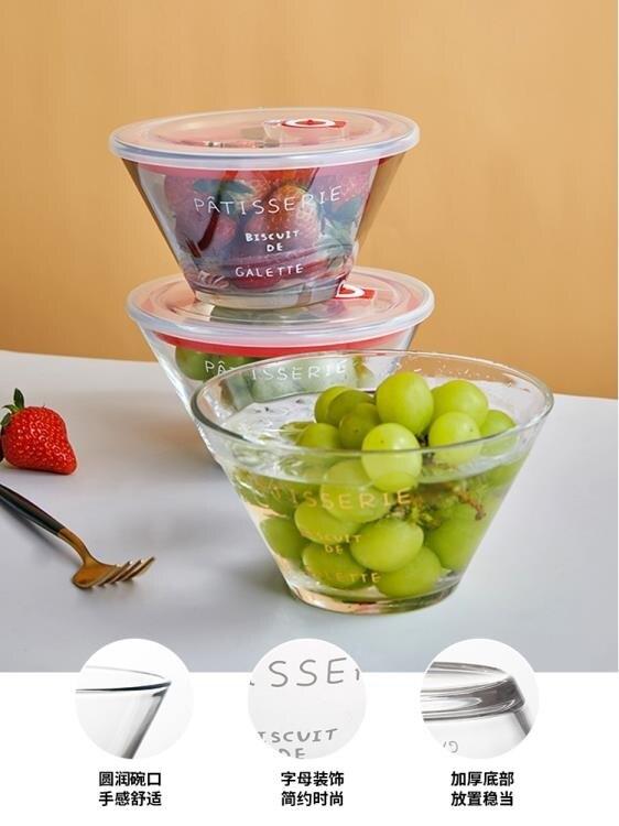 泡麵碗 日式玻璃碗沙拉碗耐熱水果碗盤單個家用帶蓋泡面碗湯碗創意餐具 城市科技 8號時光