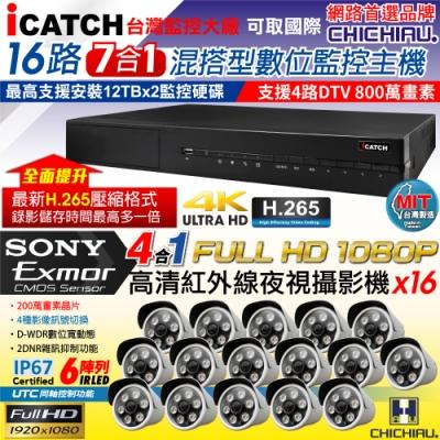 【CHICHIAU】H.265 16路DTV 800萬 5MP台製iCATCH數位雙硬碟款監控錄影組(含1080P SONY 200萬攝影機x16)