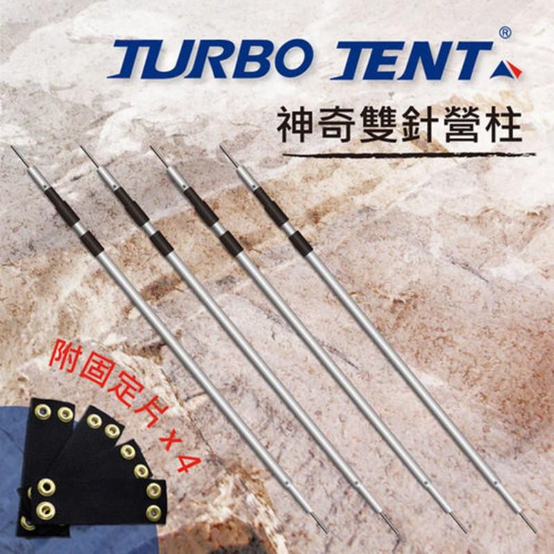 【TURBO TENT】雙針多功能營柱四支一組 神奇雙針營柱