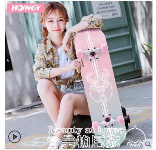 滑板 四輪滑板初學者女生成年人兒童青少年劃板男孩短板專業雙翹滑板車LX 美物 交換禮物
