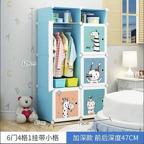 樹脂衣櫃 兒童衣柜簡易簡約現代組裝塑料經濟型小女孩衣櫥收納柜子TW【快速出貨八折特惠】!