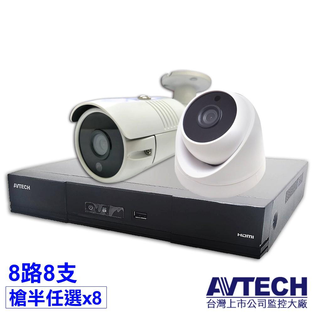 監視器 AVTECH 8路 H.265 500萬 主機 台灣製+ 星光級 日夜全彩 AHD 1080P 防水攝影機x8