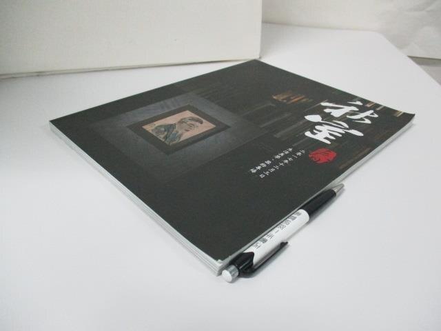 【書寶二手書T2/收藏_DXF】沐春堂_2017年12月拍賣會_秋室-生活美學器物專場