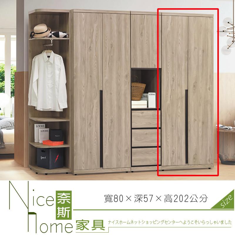 奈斯家具nice175-5-ht 柏特2.7尺單吊衣櫃