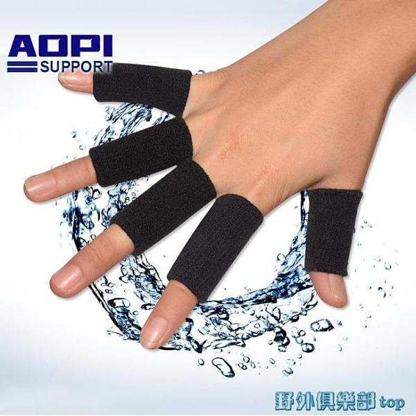 護指套 運動護指加長籃球護手指關節套排球防滑護指繃帶彈性防護保護指套 快速出貨