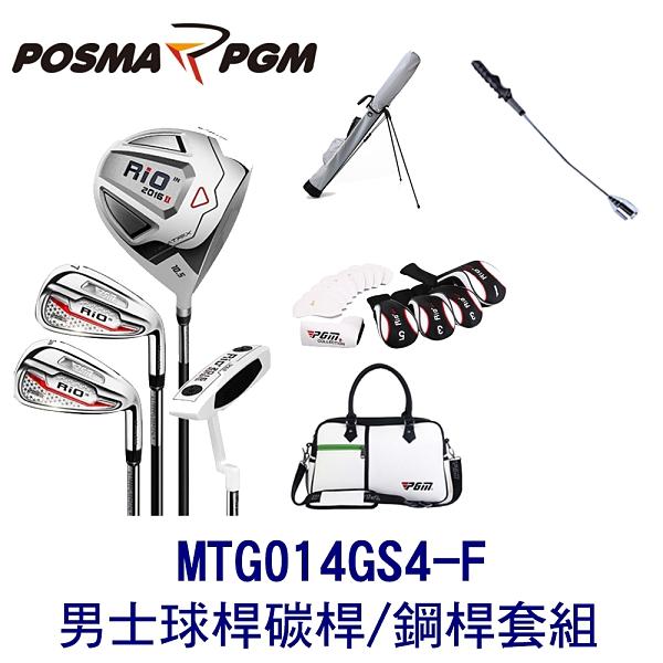 POSMA PGM 高爾夫 男士球桿 碳桿/鋼桿 4支球桿套組 MTG014GS4-F