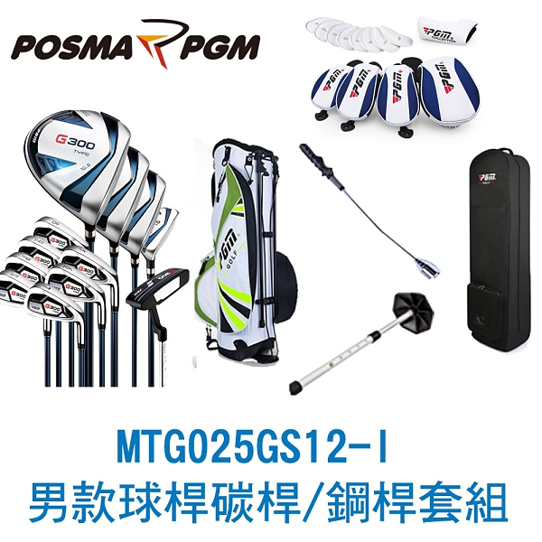 POSMA PGM 高爾夫 男款球桿 碳桿/鋼桿 12支球桿練習桿套組 MTG025GS12-I