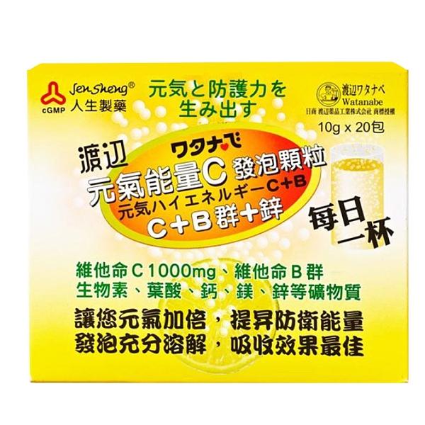 人生製藥 渡邊元氣能量C發泡顆粒 20包/盒◆德瑞健康家◆