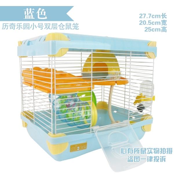 倉鼠籠子倉鼠用品金絲熊籠子套餐雙層大別墅 萬寶屋
