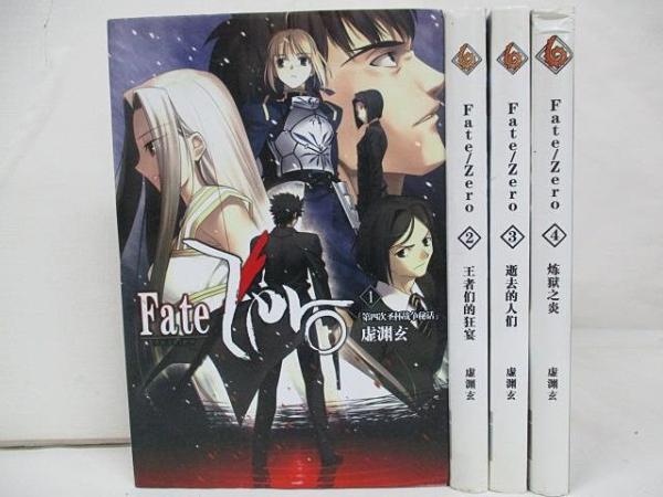 【書寶二手書T7/一般小說_BZ4】Fate/Zero_1~4集合售_虛淵玄
