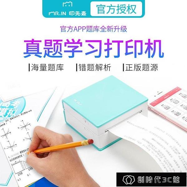 現貨印先森M02錯題機學生便攜式家用小型手機藍芽迷你口袋熱敏打印機【全館免運】