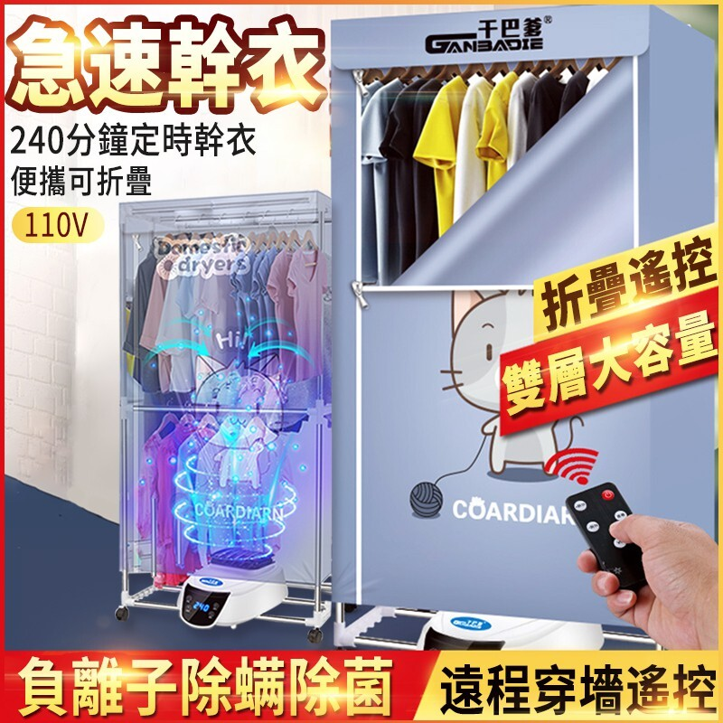 一日達烘衣機 烘乾機 消毒靜音家用幹衣機器暖風機 110v烘衣機快速烘乾機 240分鐘定時干衣
