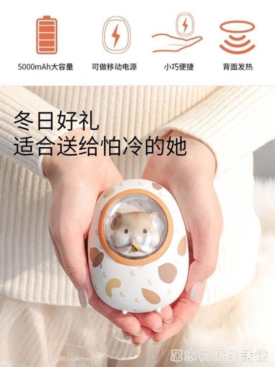 倉鼠太空艙暖手寶大容量充電寶移動電源便攜式調溫萌寵禮物暖寶寶 限時折扣
