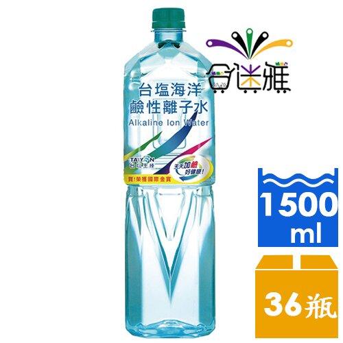 【免運直送】3箱︱台塩海洋鹼性離子水 1500mlx12瓶/箱