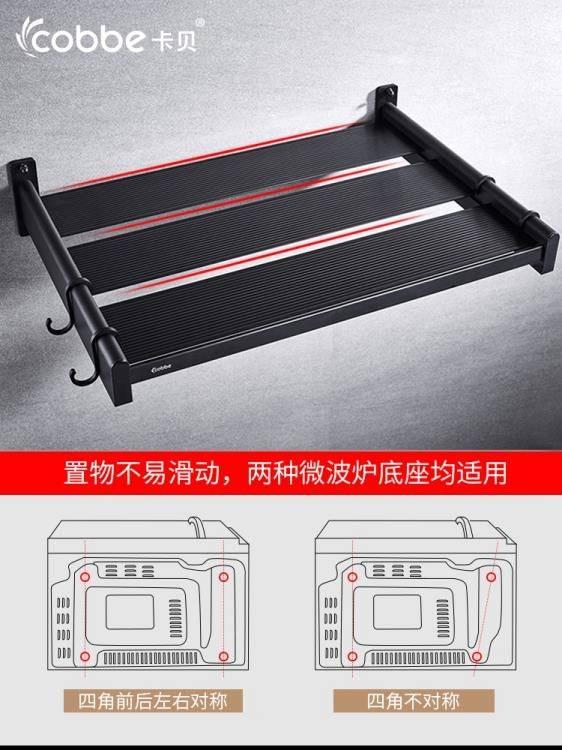 太空鋁微波爐置物架 壁掛式墻上掛架烤箱支架廚房收納架子黑色1層