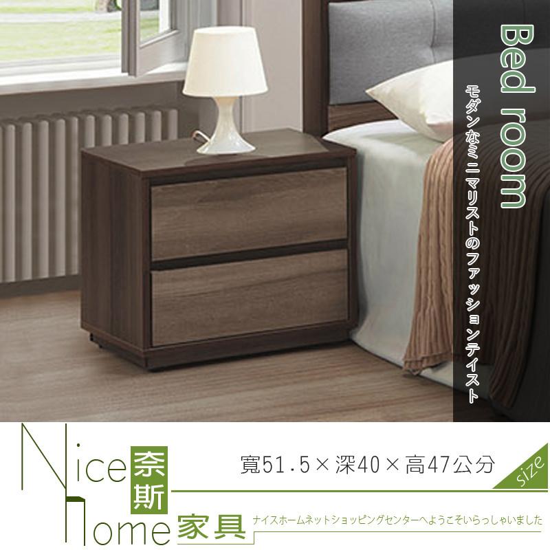 奈斯家具nice177-8-ht 琴森床頭櫃