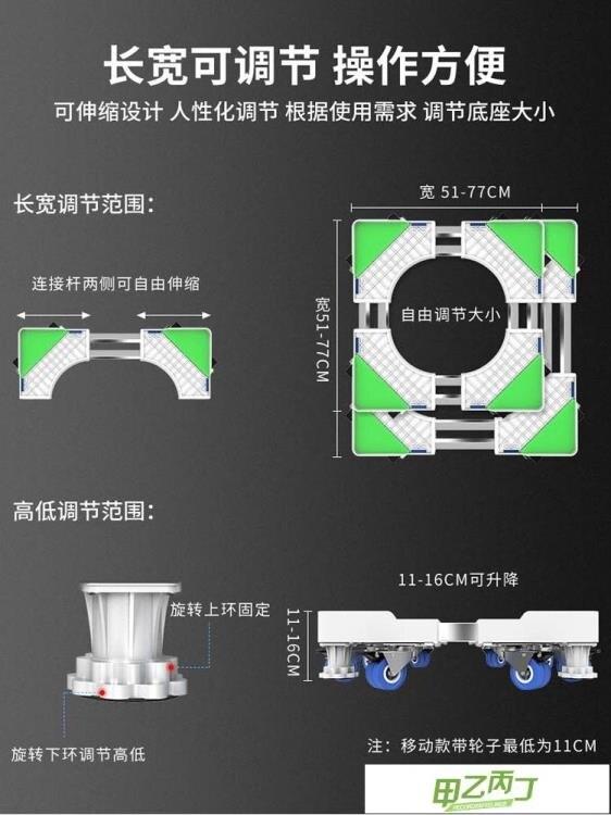 洗衣機底座 全自動洗衣機底座移動萬向輪增高腳架子拖架通用 限時折扣