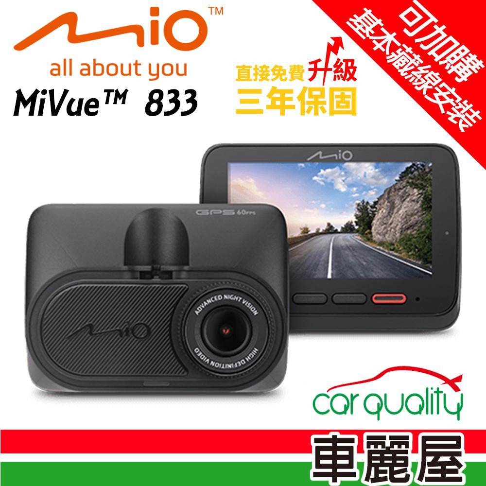 Mio MiVu833 星光夜視 區間測速GPS行車記錄器(附3M黏貼式支架和車充)加贈16G記憶卡 廠商直送