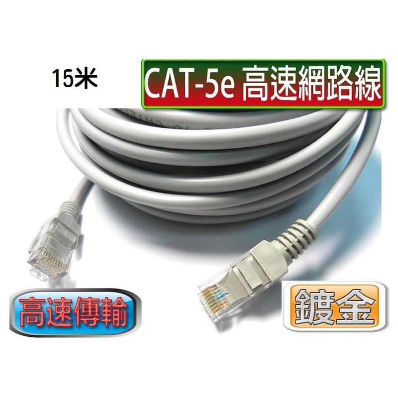CAT5E高速網路線 15M-CB1376