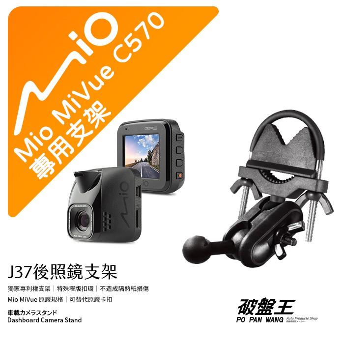 Mio MiVue C570 後視鏡支架行車記錄器 專用支架 後視鏡支架 後視鏡扣環式支架 後視鏡固定支架 J37