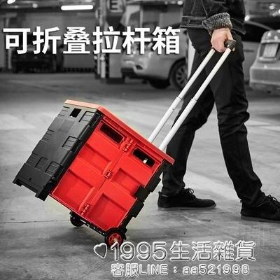 後備箱 汽車儲物箱摺疊買菜手推拉車多功能後備箱車載拉桿箱整理收納箱子