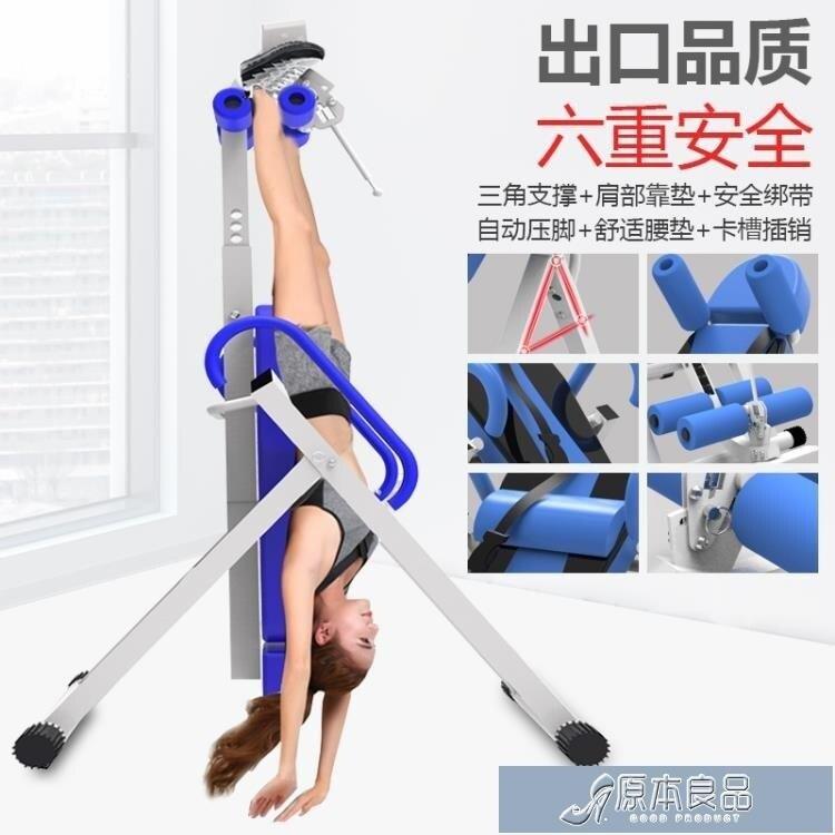 倒立機 小型家用健身倒掛器材倒吊神器椎間盤頸椎瑜伽拉伸輔助收腹yh