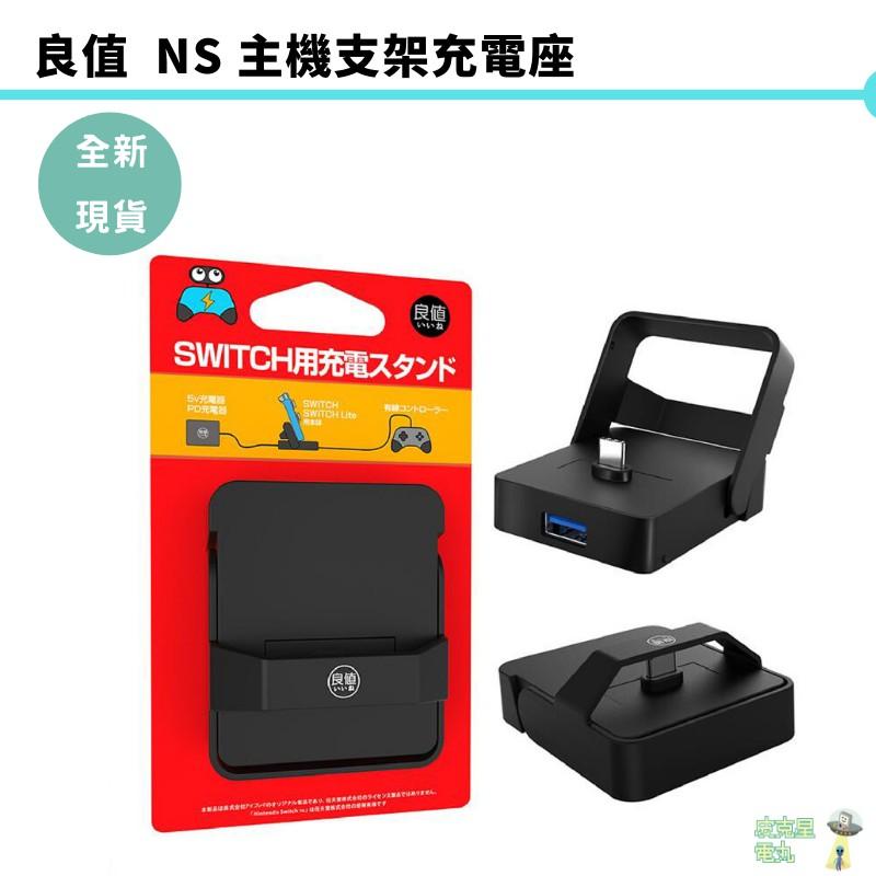 良值 便攜式NS主機支架充電座 全新免運 刷卡分期