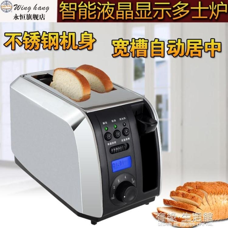 現貨 早餐機 B128多士爐不銹鋼2片烤面包片機 全自動吐司機帶顯示屏