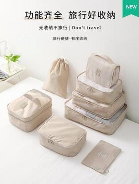 旅行收納包分裝束口袋內衣便攜衣服衣物待產包行李箱收納袋整理包