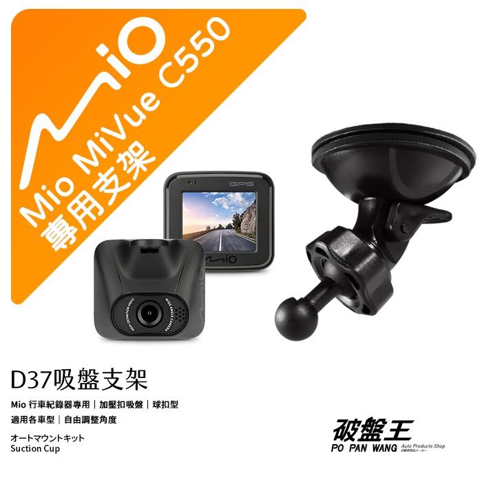 Mio MiVue C550 強力吸盤支架 專用支架 球扣吸盤架 強力吸盤 球扣接頭支架 行車記錄器吸盤支架 D37