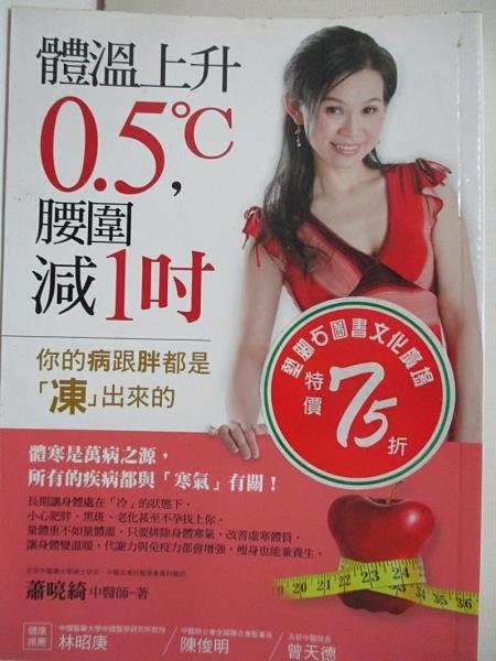 【書寶二手書T7/美容_HIW】體溫上升0.5C,腰圍減1吋:你的病跟胖都是凍出來的_蕭喨綺