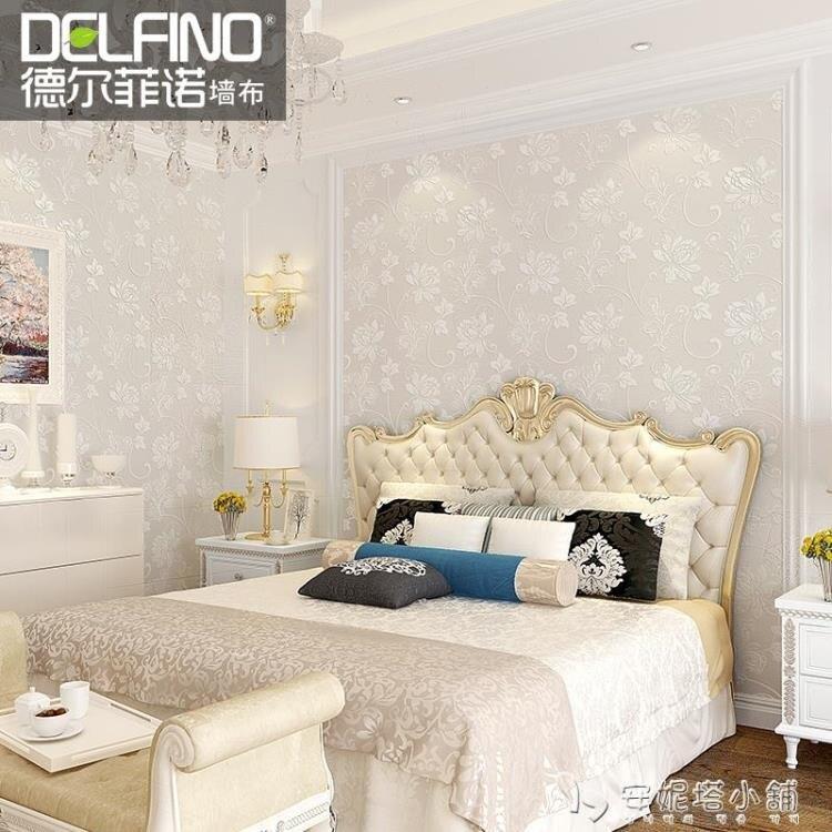 【618購物狂歡節】無縫牆布臥室溫馨高檔現代簡約牆紙客廳電視背景壁紙提花歐式壁布yh