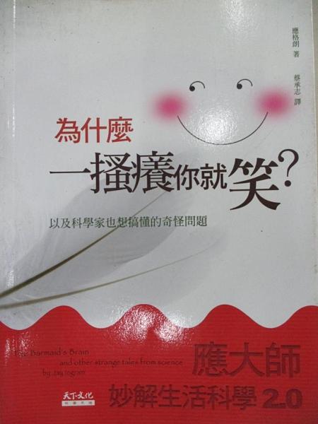 【書寶二手書T8/科學_HML】為什麼一搔癢你就笑?_英格朗