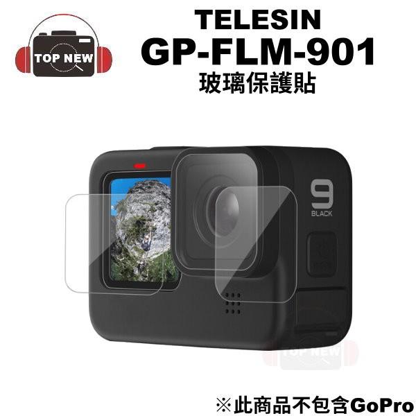 TELESIN 保護貼 GP-FLM-901 鏡頭 螢幕 保護貼 適用 GoPro HERO 9