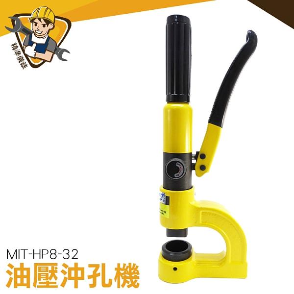 油壓沖孔機  MIT-HP8-32  液壓沖孔機 開孔器 鋼板鑽孔機 25mm 工業用