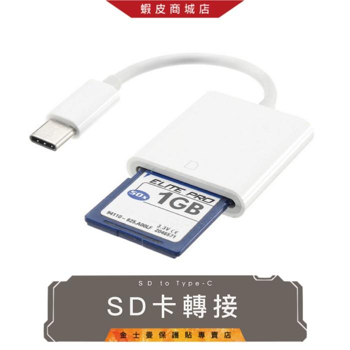 SD卡 轉 type-c 轉接線 SD Type C 轉接頭 轉換器 傳輸線 轉換頭 記憶卡 OTG轉接 (金士曼)