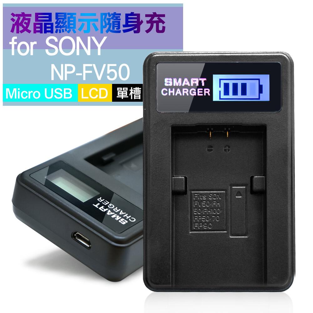 yho 單槽 液晶顯示充電器(micro輸入) for sony fv50,fv70,fv100