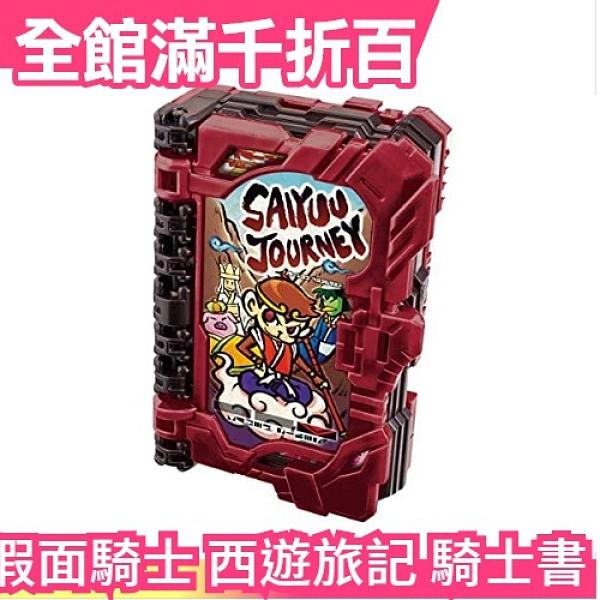 日本 日空版 假面騎士 聖刃 DX 西遊旅行記 西遊旅記 奇跡騎士之書【小福部屋】