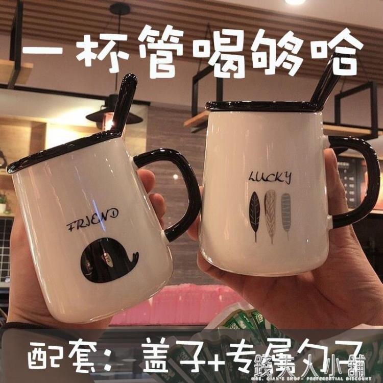 水杯子創意個性潮流陶瓷杯家用女生馬克杯帶蓋勺子辦公室北歐INSyh