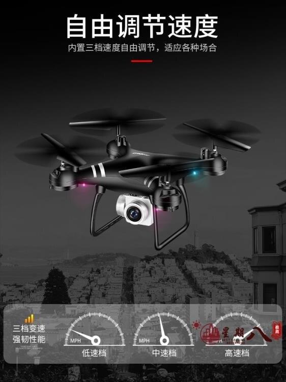 無人機 無人機高清專業4K航拍小型小學生兒童男孩玩具四軸飛行器遙控飛機 VK959【年終尾牙 交換禮物】