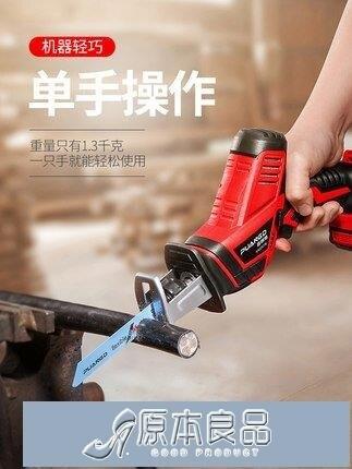 【618購物狂歡節】普朗德12V充電式鋰電往復鋸馬刀鋸家用小型迷你電鋸戶外手提伐木yh