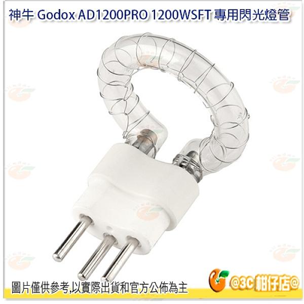 @3C 柑仔店@ 神牛 Godox AD 1200WSFT 1200PRO 專用閃光燈管 1200WS 公司貨